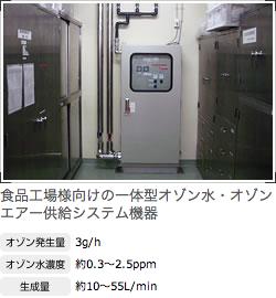 オゾンエアー供給システム機器