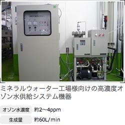 高濃度オゾン水供給システム機器